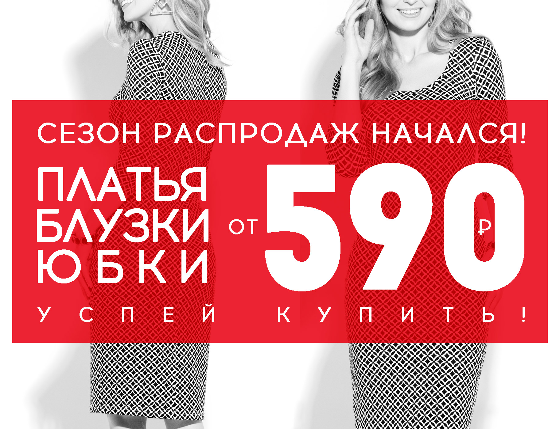 Распродажа Платьев Доставка
