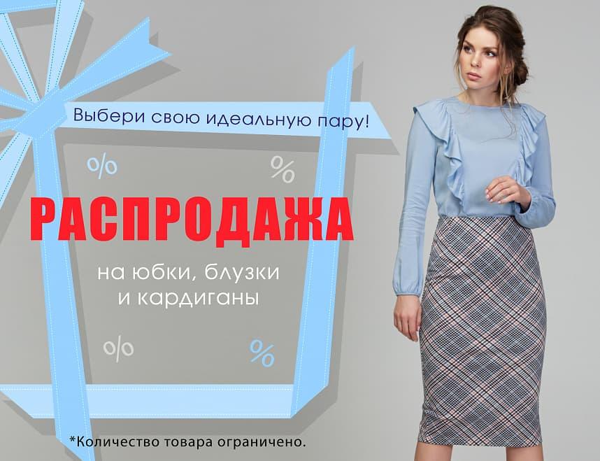 Интернет магазин женской одежды «Donna Saggia» c63fdc39c9e